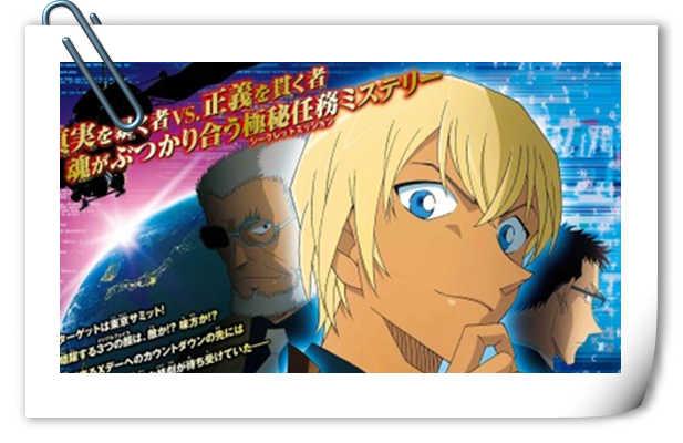 名侦探柯南剧场版《零之执行人》官网公开正式海报!主角安室透!