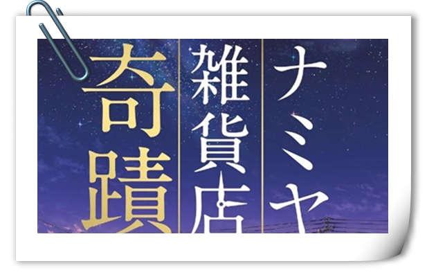 相同的故事不同的版本 日版《解忧杂货店》正式定档2月2日!