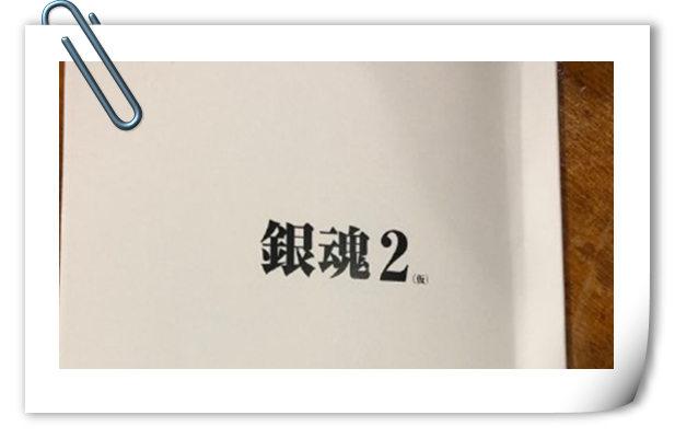 真人版《银魂》第二部即将正式开拍 今年暑期再见!
