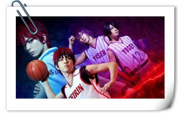 《黑子的篮球》舞台剧第一弹视觉图&定妆照!网友:投不进去就尴尬了