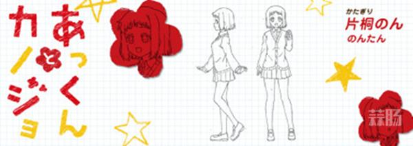 坐等声优情报!TV动画《敦君与女朋友》今年4月开播! 动漫 第2张