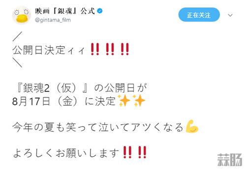 《银魂》真人版第二部定档今年8.17 漫画进入最终章高潮! 动漫 第1张