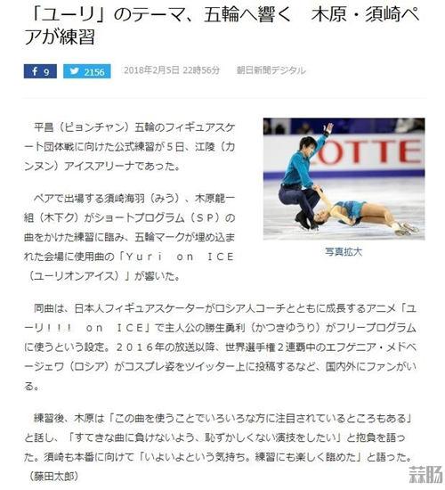 次元壁的突破!日本双人滑选手使用《冰上的尤里》主题曲作为背景曲目 二次元 第1张