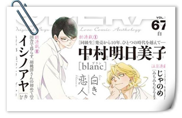 人气耽美漫画《同级生》系列最终章即将开始连载 新插图公开!