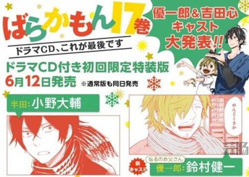 《元气囝仔》特别版广播剧CD追加声优铃村健一 网友:第二季呢? 动漫 第1张