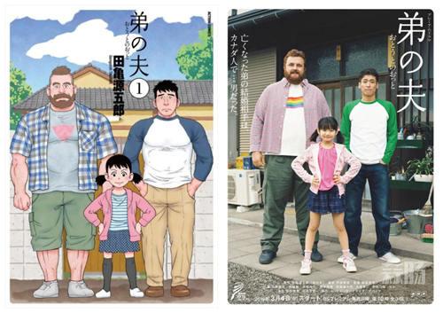 真人日剧《弟之夫》主视觉图公开!今年3月开播! 动漫 第1张