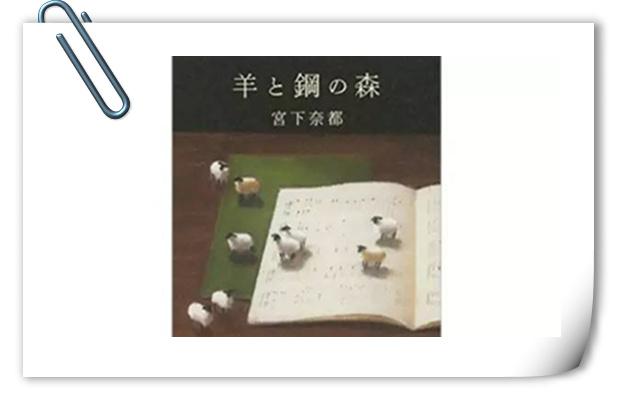 山崎贤人主演 久石让作曲 《羊与钢的森林》正式预告公开!