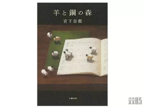 山崎贤人主演 久石让作曲 《羊与钢的森林》正式预告公开! 二次元 第3张