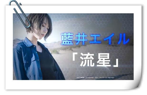 刀剑怎么能少了她的声音 蓝井艾露将演唱《刀剑神域》外传动画OP!