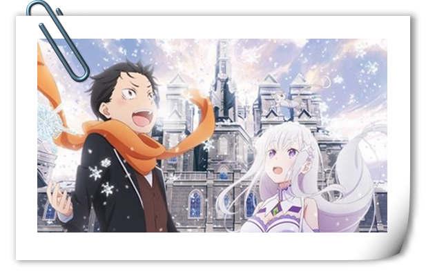 爱蜜莉雅美如画!《Re:从零开始的异世界生活》新作OVA视觉图公开!