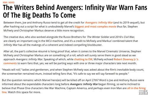 """《复仇者联盟3》内地过审?编剧称一场""""重大死亡""""即将上演! 动漫 第2张"""
