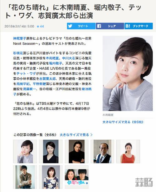 新的爱情故事!《花样男子》续篇漫画真人日剧版追加演员 动漫 第2张