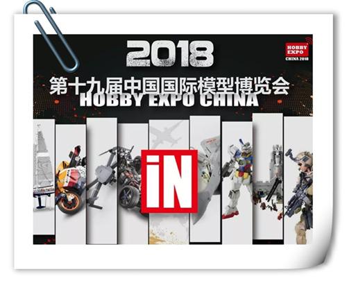"""""""模""""力无边,精彩无限!--第十九届中国国际模型博览会将于4月20日在北展盛大开幕"""