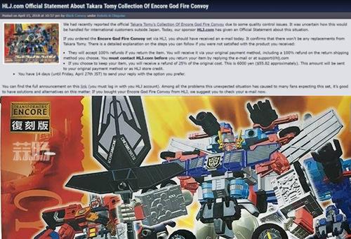 变形金刚玩具第一次召回事件 原因是声光装配错误和包印刷错误? 变形金刚动态