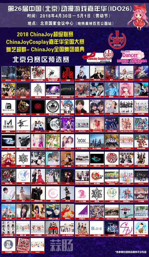 第26届北京动漫游戏嘉年华IDO26与各位小伙伴们欢聚国会! 漫展 第4张