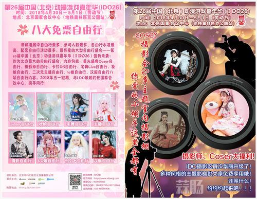 第26届北京动漫游戏嘉年华IDO26与各位小伙伴们欢聚国会! 漫展 第6张