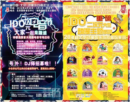 第26届北京动漫游戏嘉年华IDO26与各位小伙伴们欢聚国会! 漫展 第8张