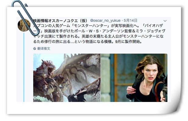 卡普空游戏《怪物猎人》电影化 今年九月即将开拍?