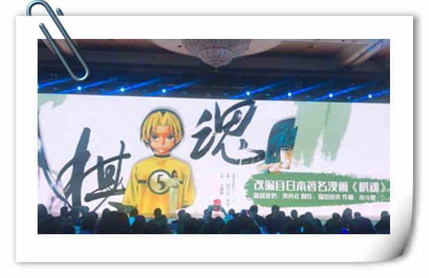 日本经典漫画《棋魂》中国真人版网剧化!网友:该来的还是来了