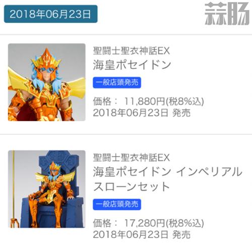 万代圣衣神话EX 海皇波塞冬将于6月发售 模玩