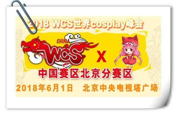 """6月1日""""WCS世界COSPLAY峰会大赛中国北京分赛区""""即将盛大举行!"""
