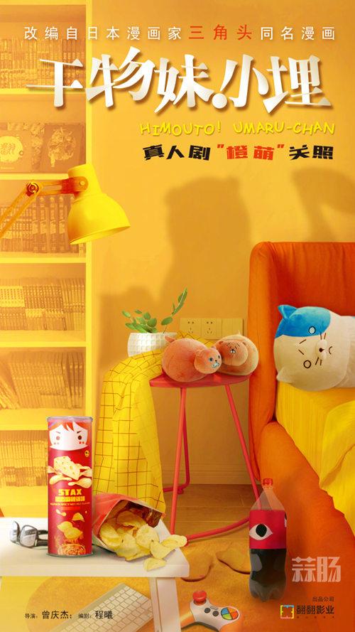 集英社授权《干物妹!小埋》中国改编影视剧 网友:心情复杂 动漫 第1张