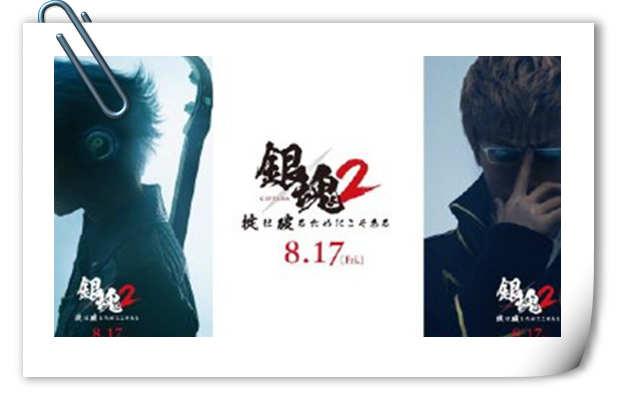 真人电影《银魂2》万事屋三人组取材 !8月17日上映!