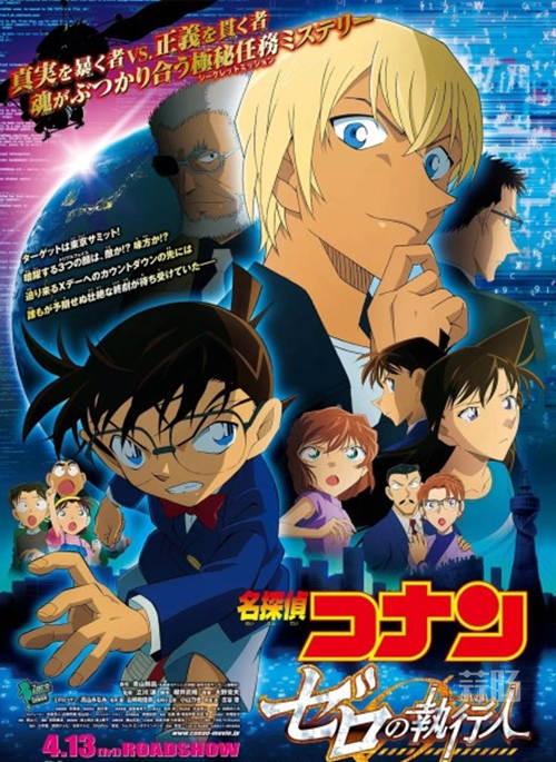 柯南剧场版《零的执行人》票房累计83.6亿日元!网友:坐等引进 动漫 第1张