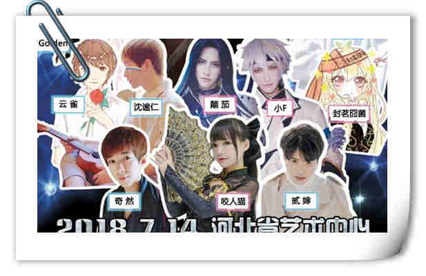 【河北·IDO Live音乐节】暑期河北规模最大二次元狂欢音乐盛宴!最让你心动的嘉宾都在这里哟!