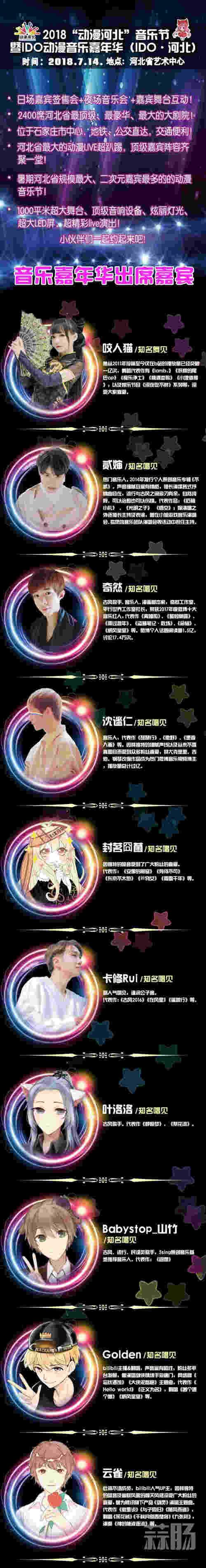 【河北·IDO Live音乐节】暑期河北规模最大二次元狂欢音乐盛宴!最让你心动的嘉宾都在这里哟! 二次元 第3张