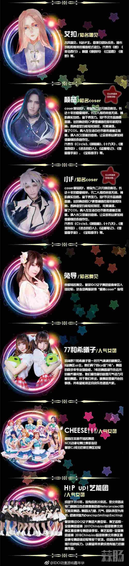 【河北·IDO Live音乐节】暑期河北规模最大二次元狂欢音乐盛宴!最让你心动的嘉宾都在这里哟! 二次元 第4张