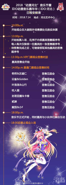 【河北·IDO Live音乐节】暑期河北规模最大二次元狂欢音乐盛宴!最让你心动的嘉宾都在这里哟! 二次元 第5张