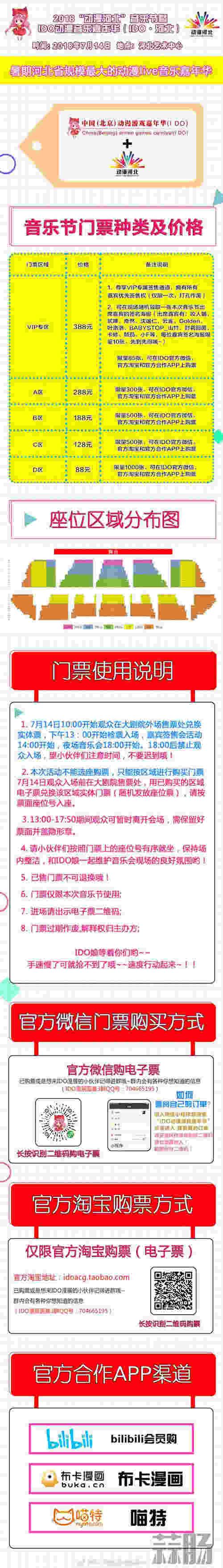 【河北·IDO Live音乐节】暑期河北规模最大二次元狂欢音乐盛宴!最让你心动的嘉宾都在这里哟! 二次元 第7张