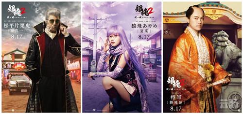 真人电影《银魂2》公布新卡司和定妆照!网友:还原度满分 动漫 第1张