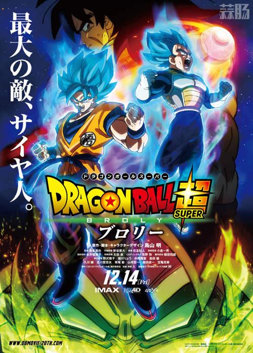 剧场版《龙珠超》正式海报公开!片名为《龙珠超 布罗利》! 动漫 第1张