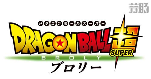 剧场版《龙珠超》正式海报公开!片名为《龙珠超 布罗利》! 动漫 第2张