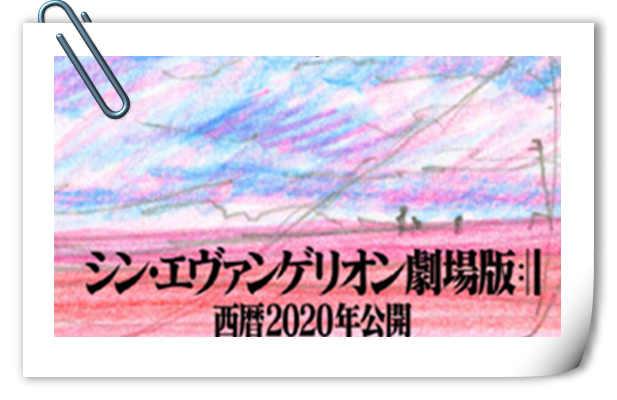 EVA于日本全国影院公布特报 新剧场版将于2020年公开!