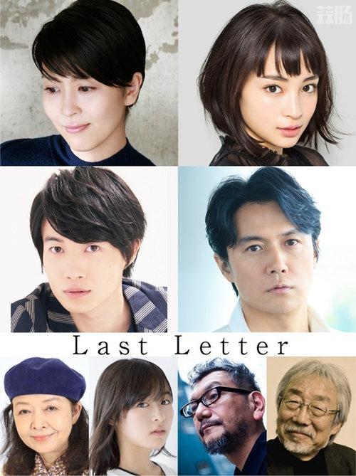岩井俊二监督新作《Last Letter》演员公布!明年上映 二次元