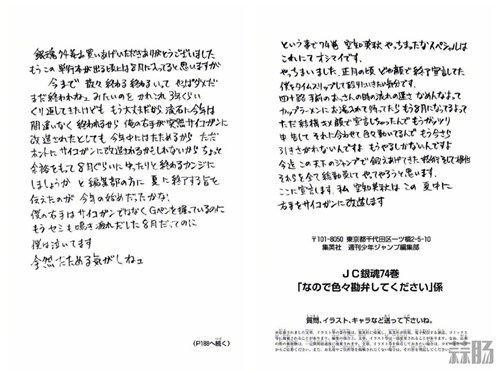 空知英秋宣布《银魂》今年将完结?网友:不听不听 动漫 第2张
