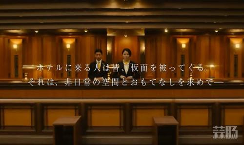 汤川学 加贺之后 东野圭吾同名小说改编电影《假面饭店》预告来袭! 二次元 第2张