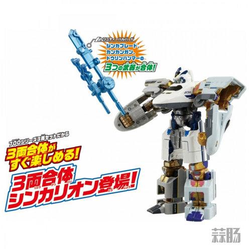 TakaraTOMY《新干线变形ROBOT SHINKALION》 三合体套装来袭! 模玩 第4张