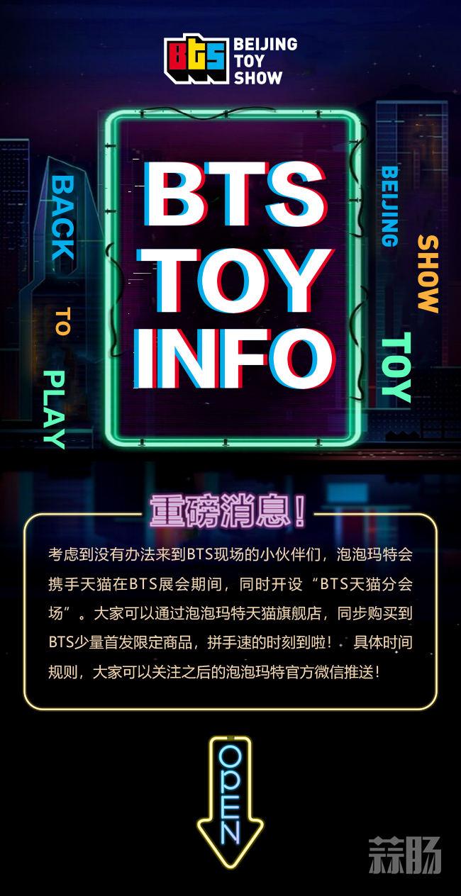 2018北京国际潮流玩具展第一波超人气限定品公开 漫展 第1张