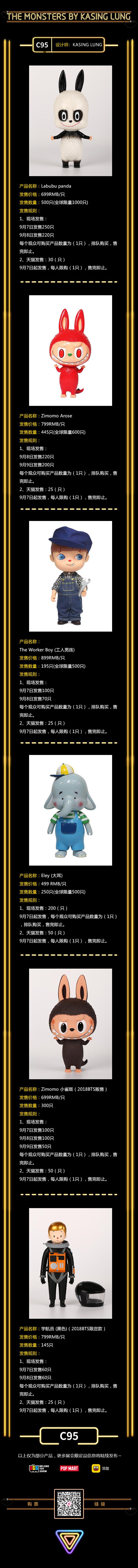 2018北京国际潮流玩具展第一波超人气限定品公开 漫展 第3张