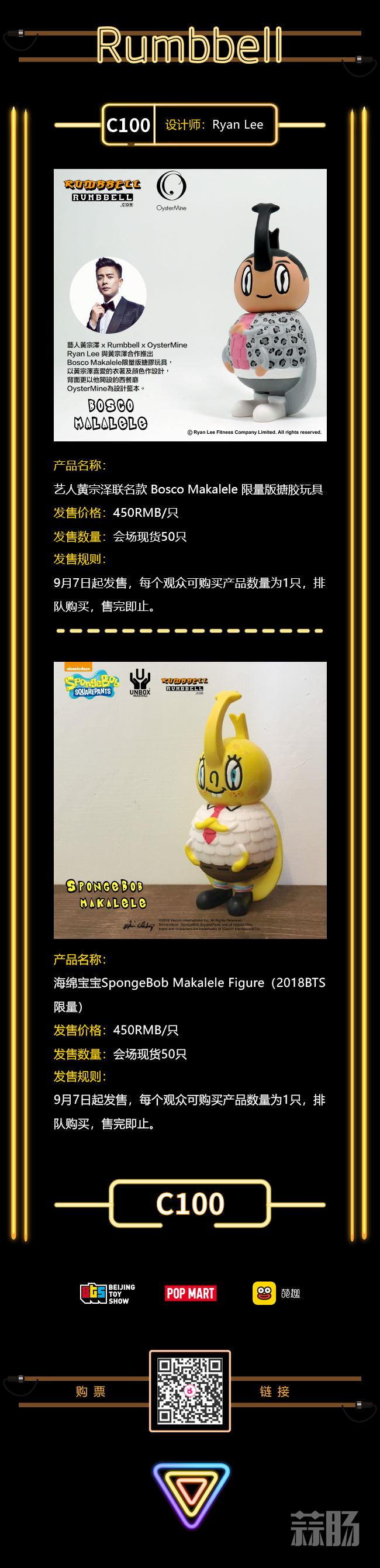 2018北京国际潮流玩具展第一波超人气限定品公开 漫展 第6张