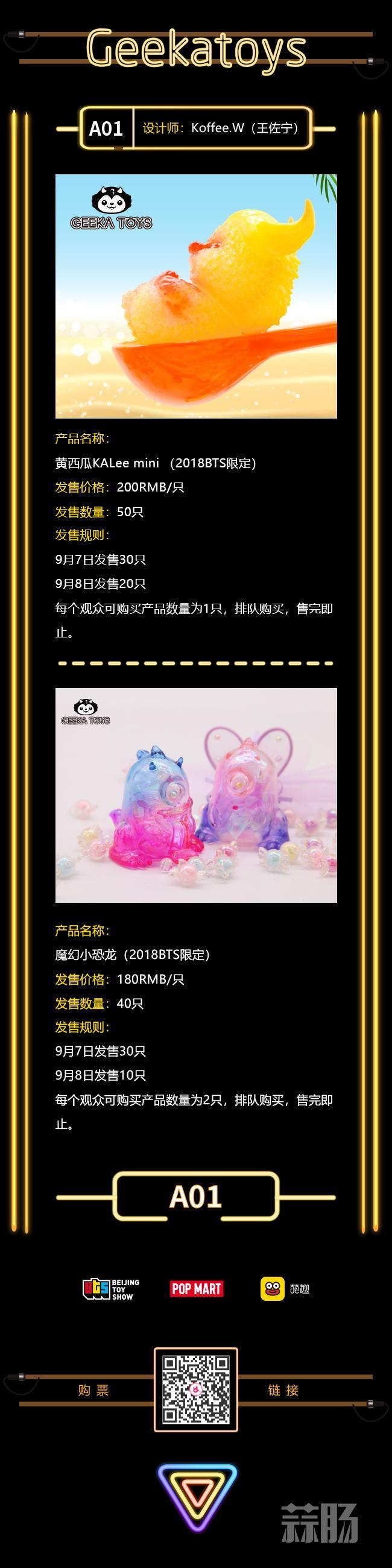 2018北京国际潮流玩具展第一波超人气限定品公开 漫展 第8张