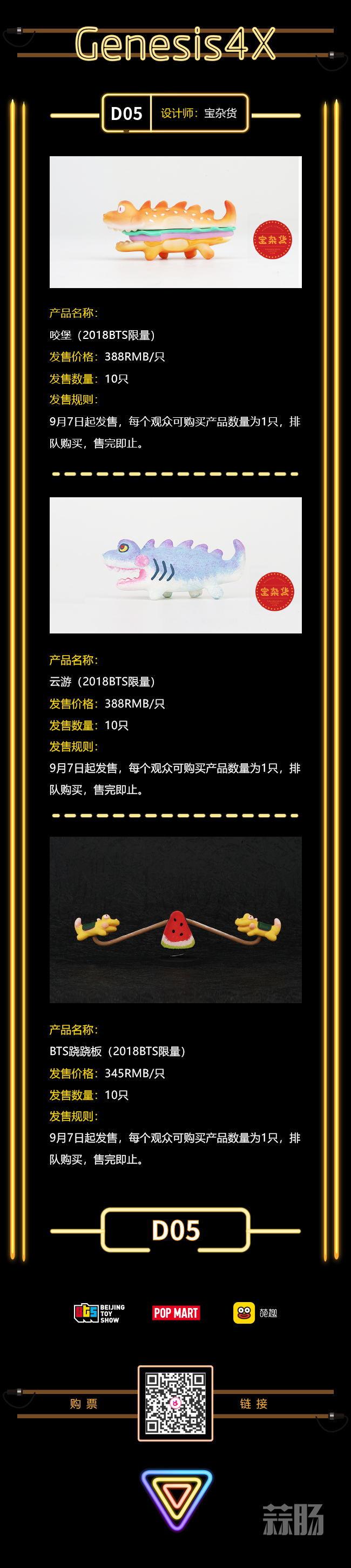 2018北京国际潮流玩具展第一波超人气限定品公开 漫展 第13张