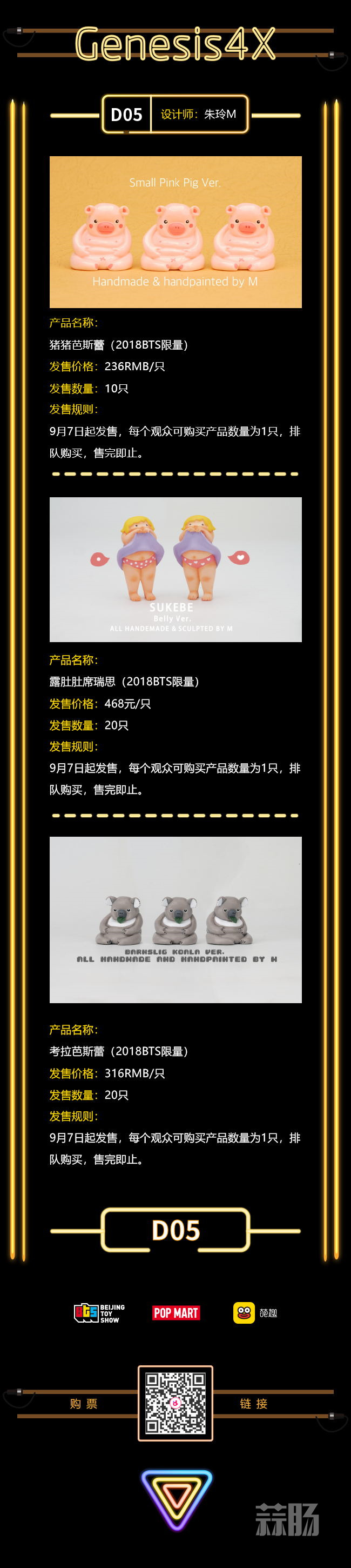 2018北京国际潮流玩具展第一波超人气限定品公开 漫展 第14张
