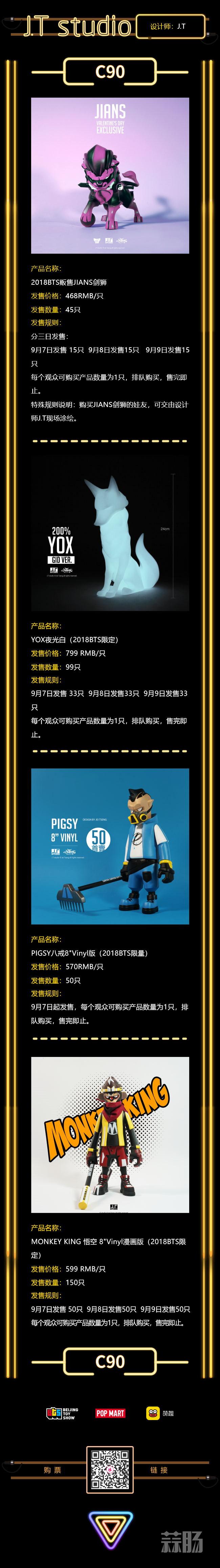 2018北京国际潮流玩具展第一波超人气限定品公开 漫展 第15张