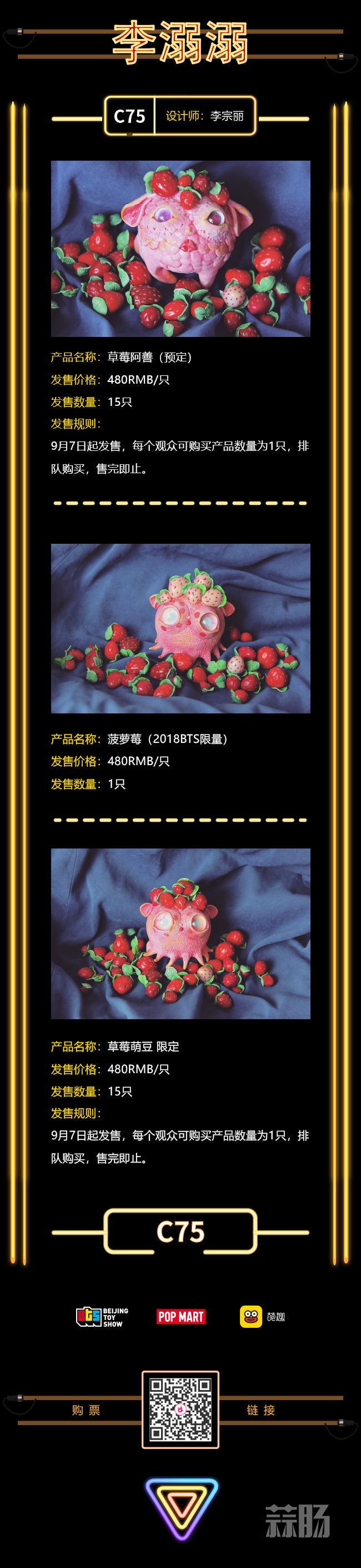 2018北京国际潮流玩具展第一波超人气限定品公开 漫展 第17张