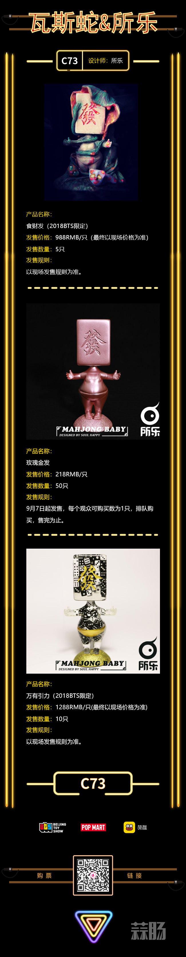 2018北京国际潮流玩具展第一波超人气限定品公开 漫展 第18张